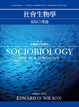 Cover of 社會生物學——新綜合理論(一)