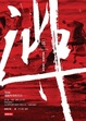 Cover of 逃