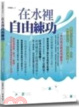 Cover of 在水裡自由練功