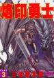 Cover of 烙印勇士 3