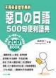 Cover of 惡口