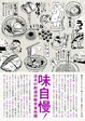 Cover of 味自慢!
