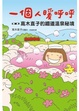 Cover of 一個人暖呼呼