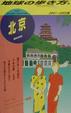 Cover of 地球の歩き方 96北京