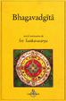 Cover of Bhagavadgita