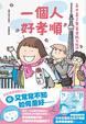 Cover of 一個人好孝順