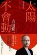 Cover of 太陽不會動