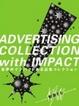 Cover of 世界のインパクトある広告コレクション
