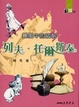Cover of 暴風中的孤帆