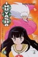 Cover of Inuyasha vol. 3