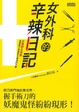 Cover of 女外科的辛辣日記