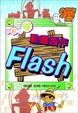 Cover of 一起來學動畫製作Flash