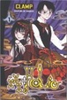 Cover of XxxHolic: v. 1