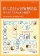 Cover of 程式設計大師智慧結晶|與主流程式語言的創始者對話 Masterminds of Programming
