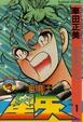 Cover of 聖鬪士星矢 Saint 1