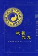 Cover of 伏羲九九