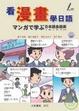 Cover of 看漫畫學日語(附CD)
