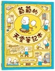 Cover of 爺爺的天堂筆記本