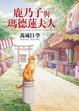 Cover of 鹿乃子與瑪德蓮夫人
