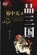Cover of 品三国(上)