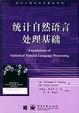 Cover of 统计自然语言处理基础
