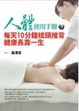 Cover of 人體使用手冊3