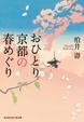 Cover of おひとり京都の春めぐり