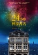 Cover of 24小時神秘書店