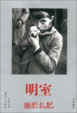 Cover of 明室