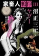 Cover of 家畜人鴉俘 III