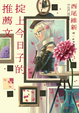 Cover of 掟上今日子的推薦文
