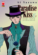 Cover of Paradise Kiss vol. 5 di 5
