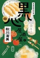 Cover of 黑心居酒屋 2