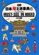 Cover of MUST-SEE IN NIKKO(日光編) 日本絵とき事典