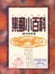 Cover of 集郵小百科