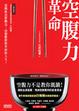 Cover of 空腹力革命
