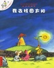 Cover of 我去找回太阳