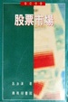 Cover of 股票市場