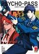 Cover of Psycho-Pass: Ispettore Shinya Kogami vol. 4