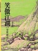 Cover of 笑傲江湖(三)