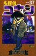 Cover of 名探偵コナン #37
