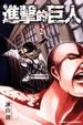 Cover of 進擊的巨人 2