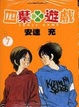 Cover of 四葉遊戲 7