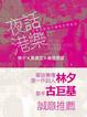 Cover of 夜話港樂