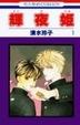Cover of 輝夜姬