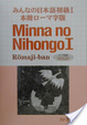 Cover of みんなの日本語初級1 本冊ローマ字版