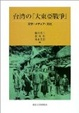 Cover of 台湾の「大東亜戦争」―文学・メディア・文化