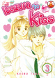 Cover of Itazura na Kiss vol. 3