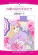 Cover of 公爵の恋の手ほどき