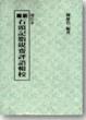 Cover of 新編石頭記脂硯齋評語輯校
